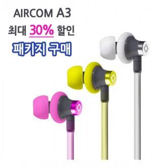 AIRCOM 에어컴 A3 패키지 전자파 차단 이어폰