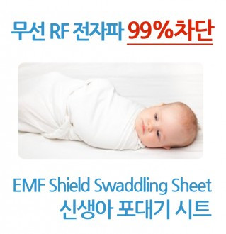 [X-BLUE]EMF Shield Swaddling Sheet 电磁屏蔽包被