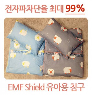 [X-BLUE]Baby Bedding 婴儿床上用品电磁屏蔽