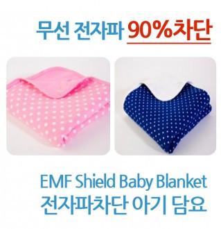 [X-BLUE]EMF盾婴儿毯婴儿毛毯,阻止电磁波