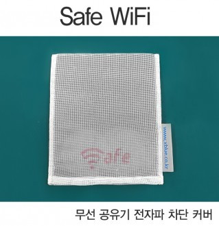 [X-BLUE]Safe Wifi 安全无线i路由器电磁屏蔽覆盖